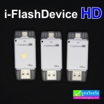 i-Flash Device HD แฟลชไดร์ฟ สำหรับ iPhone,iPad 16GB: 32GB: 64GB