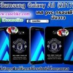เคสแมนยู Samsung Galaxy A3 2017 PVC ภาพให้สีคมชัด สดใส มันวาว