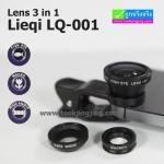 เลนส์ Lens 3 in 1 Lieqi LQ-001 ของแท้ 100% ลดเหลือ 199 บาท ปกติ 650 บาท