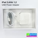 ที่ชาร์จ iPad 4 / Air 1,2 สีขาว USB Power Adapter ลดเหลือ 190 บาท ปกติ 540 บาท