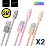 สายชาร์จ iPhone 5 Hoco X2 Rapid Charging 2 เมตร ราคา 74 บาท ปกติ 200 บาท