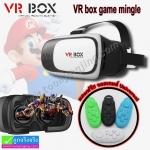 VR BOX 3D Virtual Reality Glasses + จอยเกมส์ Universal ราคา 299 บาท ปกติ 690 บาท