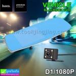 กล้องติดรถยนต์ Hoco D1 1080P ลดเหลือ 1,600 บาท ปกติ 3,100 บาท