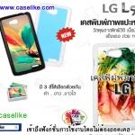 เคสพิมพ์ภาพ LG L90 ภาพให้สีคอนแทรส สดใส มันวาว