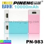 PINENG PN-983 Power bank แบตสำรอง 10000 mAh แท้ 100% ราคา 425 บาท ปกติ 1,060 บาท