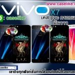 เคสลิเวอร์พูล Vivo X7 เคสกันกระแทก ภาพให้สีคมชัด ภาพมันวาว กันน้ำ