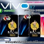 เคสวันพีช Vivo X7 เคสกันกระแทก ภาพให้สีคมชัด ภาพมันวาว กันน้ำ