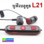 หูฟัง บลูทูธ คุณภาพสูง L21 Bluetooth Music Headset ลดเหลือ 450 บาท ปกติ 1,125 บาท