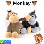 ตุ๊กตา ลิง ราคา 330 บาท ปกติ 990 บาท