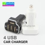 ที่ชาร์จรถ 4 USB Car Charger