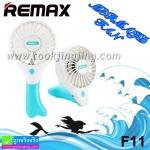 พัดลม Remax Mermaid Fan F11 ราคา 195 บาท ปกติ 490 บาท