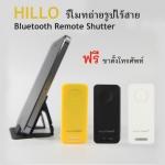 รีโมทถ่ายรูปไร้สาย Hillo Bluetooth remote Shutter