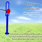 FTL-26 อุปกรณ์ยกน้ำหนัก (แบบยืน)