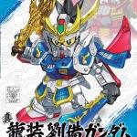 BB Senshi Sangokuden 018 SHIN RYUSOU RYUBI GUNDAM