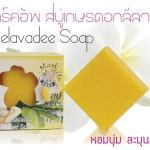 Mark Up Leelavadee Soap : สบู่เกสรดอกลีลาวดี 50 กรัม