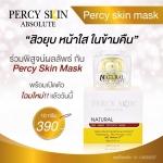 Percy Skin Mask มาส์กหน้าใส 390 บาท