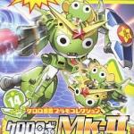 Keroro Robo Mk-II