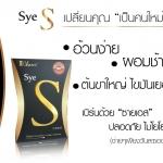 ซายเอส Sye S 10 ซอง สุดยอดนวัตกรรมใหม่เร่งการเผาพลาญ แค่ฉีกซอง เทใส่ปาก