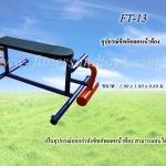 FT-13 อุปกรณ์ซิทอัพลดหน้าท้อง