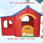 FPT-1213 บ้านตากอากาศ