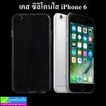 เคส iPhone 6 ซิลิโคนใส ลดเหลือ 39 บาท ปกติ 180 บาท