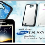 เคสพิมพ์ภาพ Samsung Galaxy Note1 ภาพให้สีคอนแทรส สดใส มันวาว