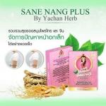 เสน่ห์นาง สูตรแรง X2 ตราย่าจันทร์ Sane Nang สมุนไพรสำหรับผู้หญิงเปลี่ยนคุณเป็นคนใหม่ ใน 7 วัน