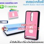 เคสพิมพ์ภาพ Asus Zenfone2 lazer 5 นิ้ว ภาพให้สีคอนแทรส สดใส มันวาว