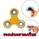 handspinner ของเล่นคลายเครียด ราคาถูก สีเหลือง