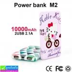 แบตสำรอง Power Bank M2 10000mAh ราคา 390 บาท ปกติ 1,000 บาท