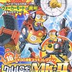 Kururu Robo Mk-II