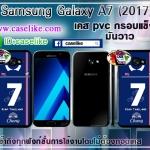 เคสทีมชาติไทย Samsung Galaxy A7 2017 PVC ภาพให้สีคมชัด สดใส มันวาว กันน้ำ