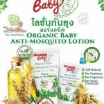 โลชั่นกันยุงออร์แกนิค ORGANIC BABY ANTI-MOSQUITO LOTION : HAPPY BABY ขนาด 60ml