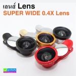 เลนส์ SUPER WIDE 0.4X LQC-003 มีกระจก ราคา 148 บาท ปกติ 420 บาท
