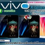 เคสลิเวอร์พูล Vivo x7plus เคสกันกระแทก ภาพให้สีคมชัด