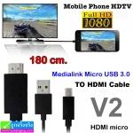 สาย HDTV Micro to HDMI ต่อ มือถือ/Samsung ไปยัง ทีวี (หัว Micro USB 11 pin) V2
