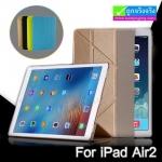 เคส iPad Air 2 ลดเหลือ 220 บาท ปกติ 460 บาท