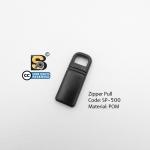 ล็อคหัวซิป # 5 / Zipper Pull