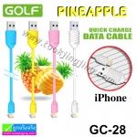 สายชาร์จ Micro USB GOLF GC-28 PINEAPPLE ปกติ 125 บาท ลดเหลือ 50 บาท
