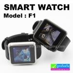 นาฬิกาโทรศัพท์ Smart Watch F1 Phone Watch ลดเหลือ 1,290 บาท ปกติ 3,870 บาท