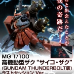 "[P-Bandai] MG 1/100 High Mobility Type Zaku ""Psycho Zaku"" Ver. Ka [Gundam Thunderbolt] ""Last Session Ver."""