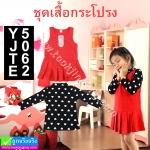 ชุดเสื้อกระโปรง YJTE 5062 ลดเหลือ 310 บาท ปกติ 775 บาท