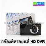 กล้องติดรถยนต์ HD DVR HD รุ่น BRJ
