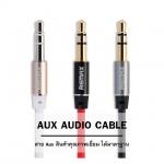 สายหูฟัง Aux Audio Cable