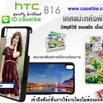เคสพิมพ์ภาพ HTC desire816 ภาพให้สีคอนแทรสสดใส มันวาว