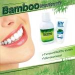ยาสีฟันHY DENT+ น้ำยาบ้วนปาก Bamboo