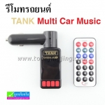 รีโมทคอนโทรล TANK Multi Car Music V2 ลดเหลือ 140 บาท ปกติ 350 บาท
