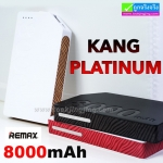 Remax KANG PLATINUM KP-08 Power bank แบตสำรอง 8000 mAh ลดเหลือ 460 บาท ปกติ 1,150 บาท