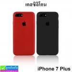 เคส ซิลิโคน iPhone 7 Plus ลดเหลือ 59 บาท ปกติ 150 บาท