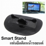 Smart Stand แท่นยึดติดหน้ารถยนต์สำหรับวาง iPad,GPS, Tablet PC ลดเหลือ 95 บาทปกติ 230 บาท